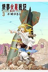 銃夢火星戦記(3) (イブニングコミックス) Kindle版