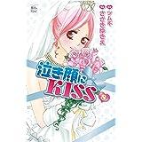 泣き顔にKISS : 8 (コミック魔法のiらんど)