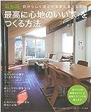最新版「最高に心地のいい家」をつくる方法―自分らしく過ごせる家に暮らしたい (別冊PLUS1 LIVING)