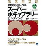 発信型英語10000語レベルスーパーボキャブラリービルディング (CDなしバージョン)