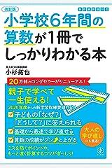 【改訂版】小学校6年間の算数が1冊でしっかりわかる本 Kindle版