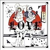 LOVE (初回限定盤)