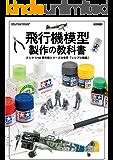 飛行機模型製作の教科書 タミヤ1/48 傑作機シリーズの世界「レシプロ機編」