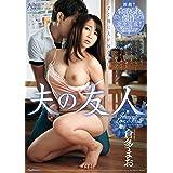 【アウトレット】夫の友人 倉多まお マドンナ [DVD]