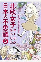 北欧女子オーサが見つけた日本の不思議5 (コミックエッセイ) Kindle版