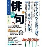 俳句 28年9月号 [雑誌] 雑誌『俳句』