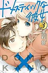 ドメスティックな彼女(3) (週刊少年マガジンコミックス) Kindle版