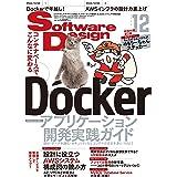 ソフトウェアデザイン 2020年12月号
