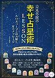 立木冬麗の幸せ占星術LESSON ホロスコープで読み解く 星のメッセージ (コツがわかる本!)