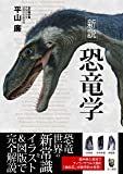 新説 恐竜学