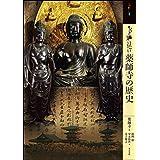 もっと知りたい薬師寺の歴史 (アート・ビギナーズ・コレクション)