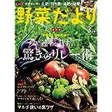 野菜だより2018年3月号 [雑誌]