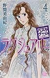 パズルゲーム☆ラグジュアリー 4 (白泉社レディースコミックス)