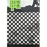 明恵―遍歴と夢 (1978年)