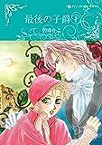 最後の子爵 1 (ハーレクインコミックス・キララ)