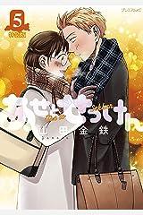 あせとせっけん(5)特装版 (モーニングコミックス) Kindle版