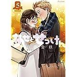 あせとせっけん(5)特装版 (モーニングコミックス)