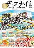 ザ・フナイ vol.151(2020年5月号)