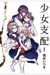少女支配(1) (ヤングマガジンコミックス) Kindle版