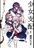 少女支配(1) (ヤングマガジンコミックス)