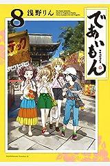 であいもん(8) (角川コミックス・エース) Kindle版