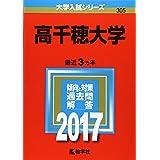高千穂大学 (2017年版大学入試シリーズ)