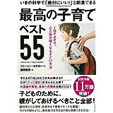 いまの科学で「絶対にいい! 」と断言できる 最高の子育てベスト55―――IQが上がり、心と体が強くなるすごい方法