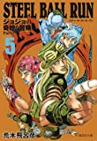 STEEL BALL RUN ジョジョの奇妙な冒険 Part7 5 (集英社文庫―コミック版)
