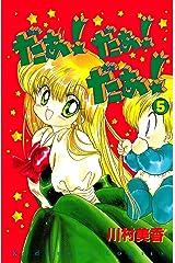 だぁ! だぁ!  だぁ!(5) (なかよしコミックス) Kindle版