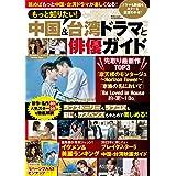もっと知りたい! 中国&台湾ドラマと俳優ガイド (韓流Scandal2021年9月号増刊)