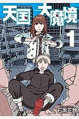 天国大魔境(1) (アフタヌーンコミックス) Kindle版