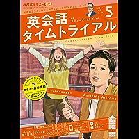 NHKラジオ 英会話タイムトライアル 2021年 5月号 [雑誌] (NHKテキスト)