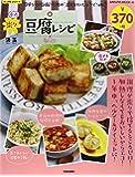 もっと楽々豆腐レシピ―簡単なのに新鮮!豆腐の「混ぜるだけ」レシピ!etc (SAKURA・MOOK 48 楽LIFEシリ…