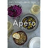 アペロ フランスのふだん着のおつまみ (立東舎 料理の本棚)
