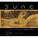 ドゥニ・ヴィルヌーヴの世界 アート・アンド・ソウル・オブ・DUNE/デューン 砂の惑星