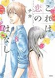 これは恋のはなし(8) (ARIAコミックス)