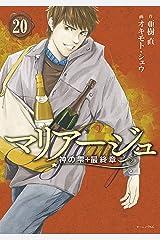 マリアージュ~神の雫 最終章~(20) (モーニングコミックス) Kindle版