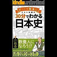 【30分でざっくりわかる日本史】: ビジネスマンに必要な教養をスキマ時間で身につける!「サラリーマン」「常識」 30分で…