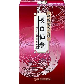 再春館製薬所 年齢筋力応援 長白仙参 [アミノ酸×長白参] 20g×30本セット