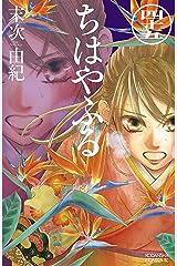 ちはやふる(45) (BE・LOVEコミックス) Kindle版