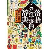 落語ことば・事柄辞典 (角川ソフィア文庫)