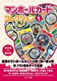 マンホールカード コレクション 1 第1弾~第4弾