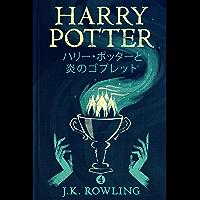 ハリー・ポッターと炎のゴブレット: Harry Potter and the Goblet of Fire ハリー・ポッ…