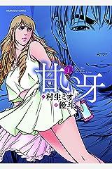 甘い牙 1巻 (芳文社コミックス) Kindle版