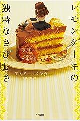 レモンケーキの独特なさびしさ (角川書店単行本) Kindle版