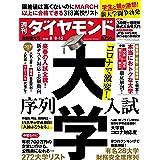 週刊ダイヤモンド 2020年8/8・15合併号 [雑誌]