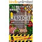 30歳からはじめる糖質制限ダイエット入門: 低糖質ダイエットを成功へと導く、遺伝子にのっとったシンプルな実践法 (日本健康研究所)