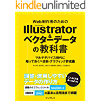 Web制作者のためのIllustrator&ベクターデータの教科書 マルチデバイス時代に知っておくべき新・グラフィック作…