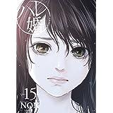 ハレ婚。(15) (ヤングマガジンコミックス)
