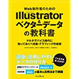 Web制作者のためのIllustrator&ベクターデータの教科書 マルチデバイス時代に知っておくべき新・グラフィック作成術 Web制作者のための教科書シリーズ